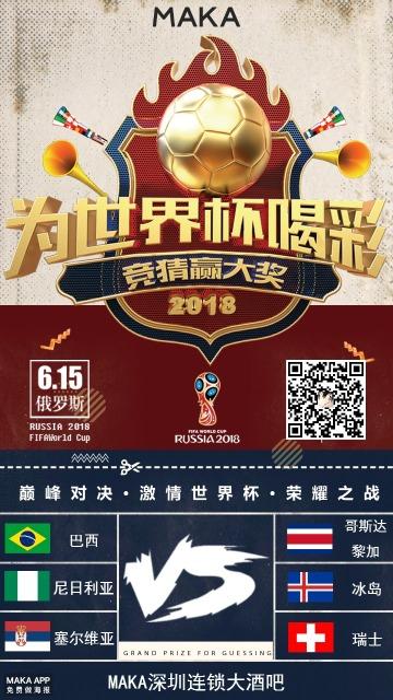 世界杯酒吧竞猜赛程足球巴西