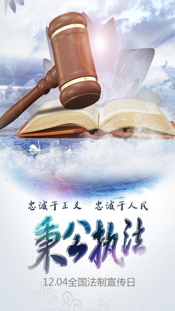 法治宣传日海报