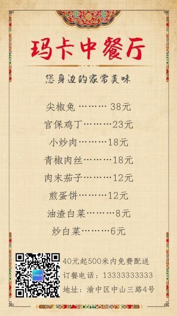 中国风宫廷大气餐饮美食菜单/今日餐单/特价菜单/价格表/外卖餐单餐厅宣传推广海报