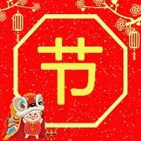 公众号中国风红色元宵次图元宵促销原创