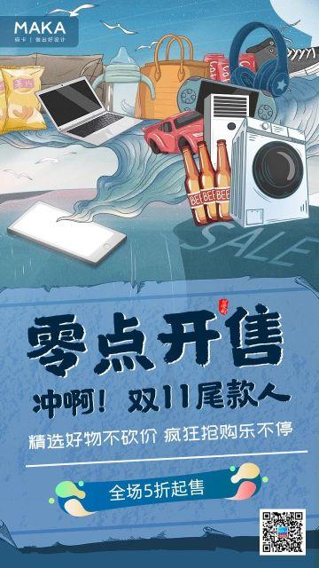 蓝色国潮风格双十一购物狂欢节商家促销宣传手机海报