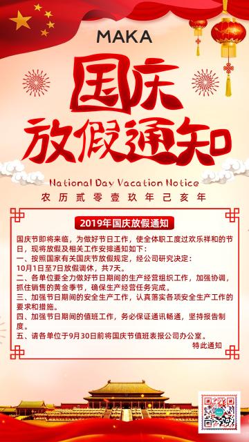 红色大气创意国庆节放假通知海报
