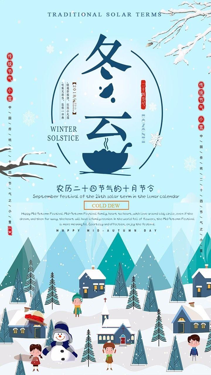 冬至24节气海报/24节气海报/冬至/狂欢/促销、折扣