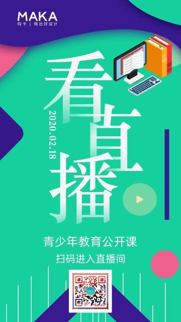 绿色创意风直播教育行业在线直播通知宣传海报