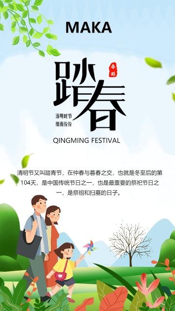 清明节传统节日清新企业宣传手机海报