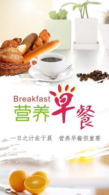 营养早餐 早安 养生