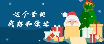 圣诞节卡通风新媒体公众号宣传首图