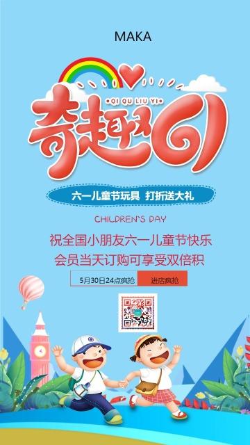 6.1儿童节卡通清新节日产品打折促销宣传海报