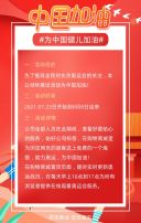 红色东京奥运会中国加油助威H5