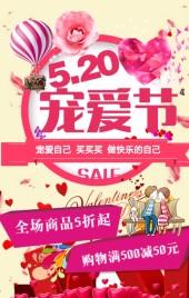 520情人节节日商家促销活动H5模板