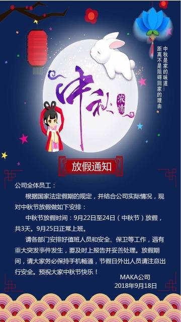 中秋节企事业单位放假通知