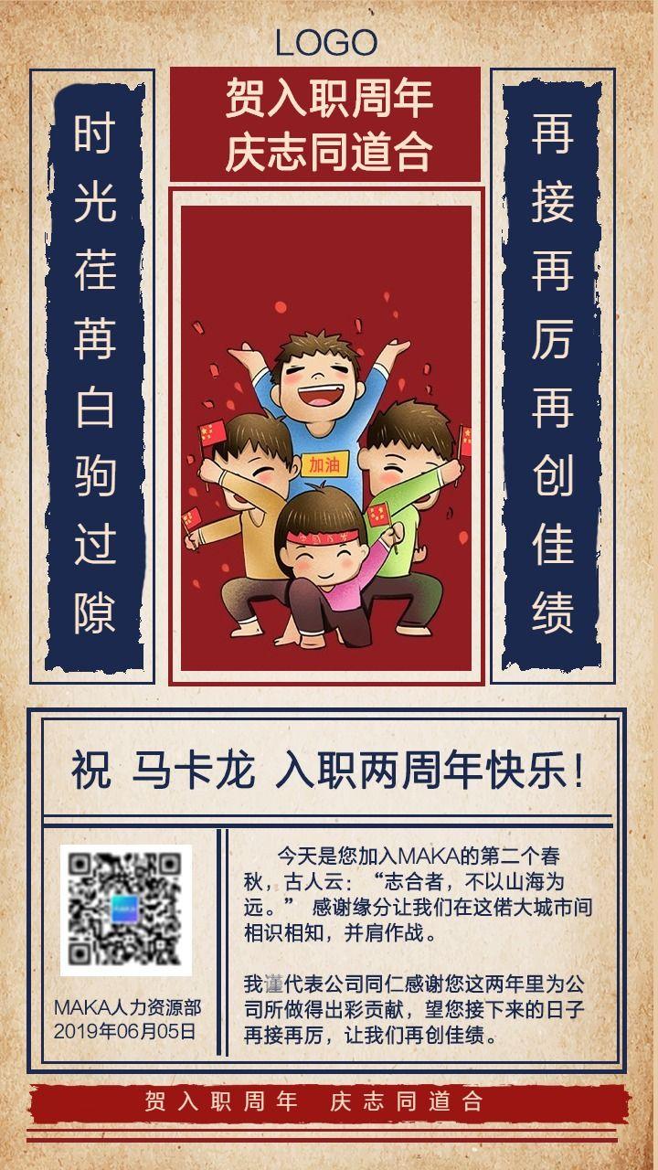 中国风人力行政入职周年复古手机海报