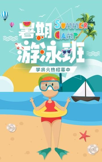 游泳培训 少儿游泳 暑假培训兴趣提高班