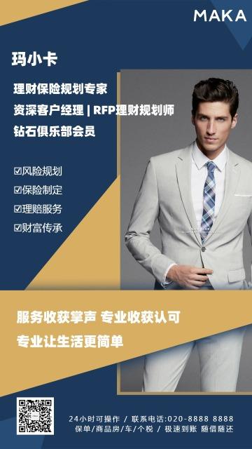 蓝色时尚简约保险行业电子社交名片宣传海报模板