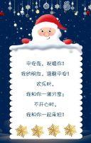 圣诞节平安夜祝福贺卡