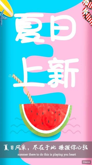 夏日上新蓝粉色促销海报