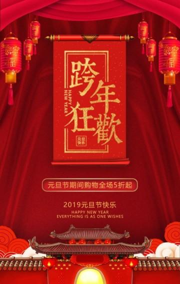大红传统中国风元旦节商家活动促销