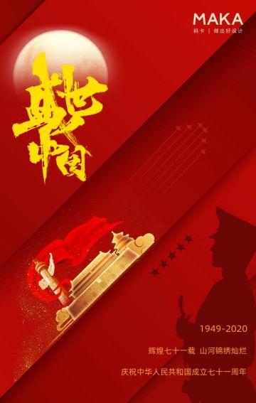 大气简约71盛世中国国庆节宣传H5
