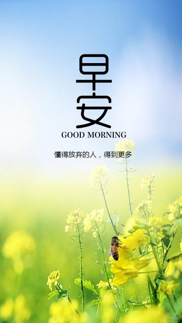 早安问候祝福