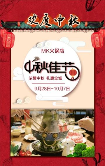 传统国风红色中秋节餐饮火锅活动促销