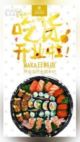 卓·DESIGN/日式料理/日本料理/韩国料理/西餐新店开业开张促销邀请函推广宣传年终中促销餐饮美食
