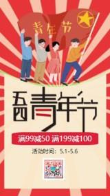 卡通手绘店铺五四青年节促销活动宣传视频