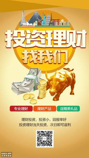 金融产品投资理财