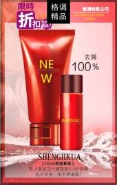 美容美发护肤化妆品洗面奶微商产品群发推广宣传