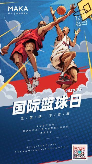 蓝色炫酷国际篮球日早安日签宣传海报