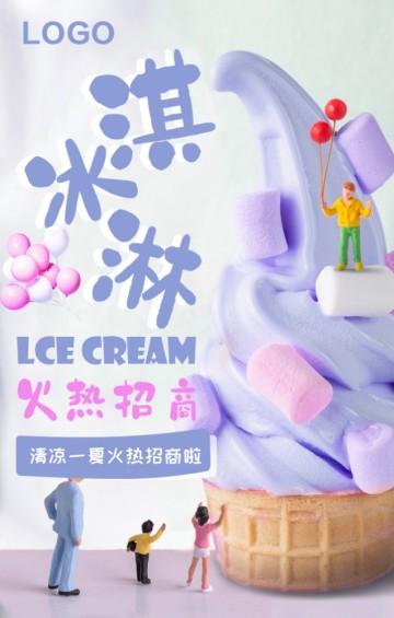 夏日冰淇淋冷饮项目招商加盟开店加盟火热招商