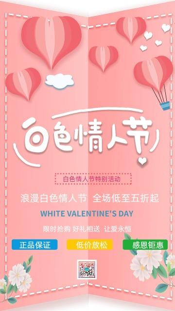原创浪漫白色情人节节日促销海报