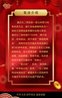 红色中国风年夜饭火热预定活动宣传推广翻页H5