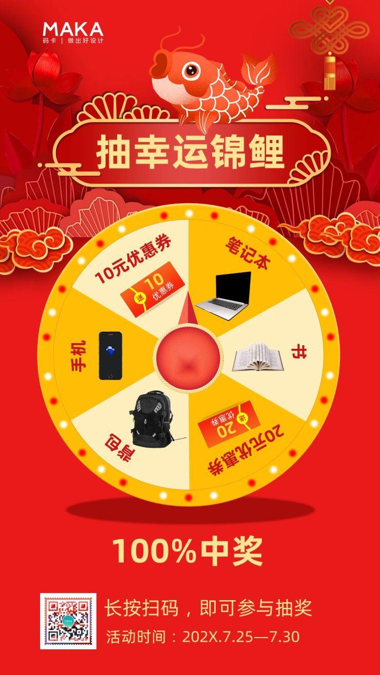 红色喜庆风商超/线上活动转盘抽奖活动营销宣传推广海报