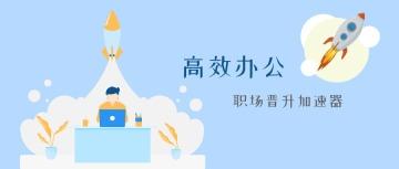 疫后复工恢复状态职场高效办公干货技巧分享蓝色卡通人物微信公众号封面大图通用