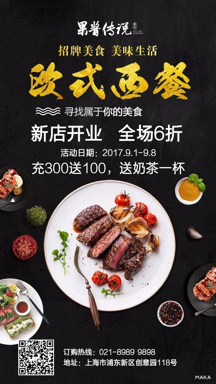 高端黑金西餐厅新店开业促销推广活动海报