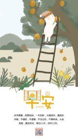 白色卡通手绘个人励志早安问候语 你好12月宣传海报