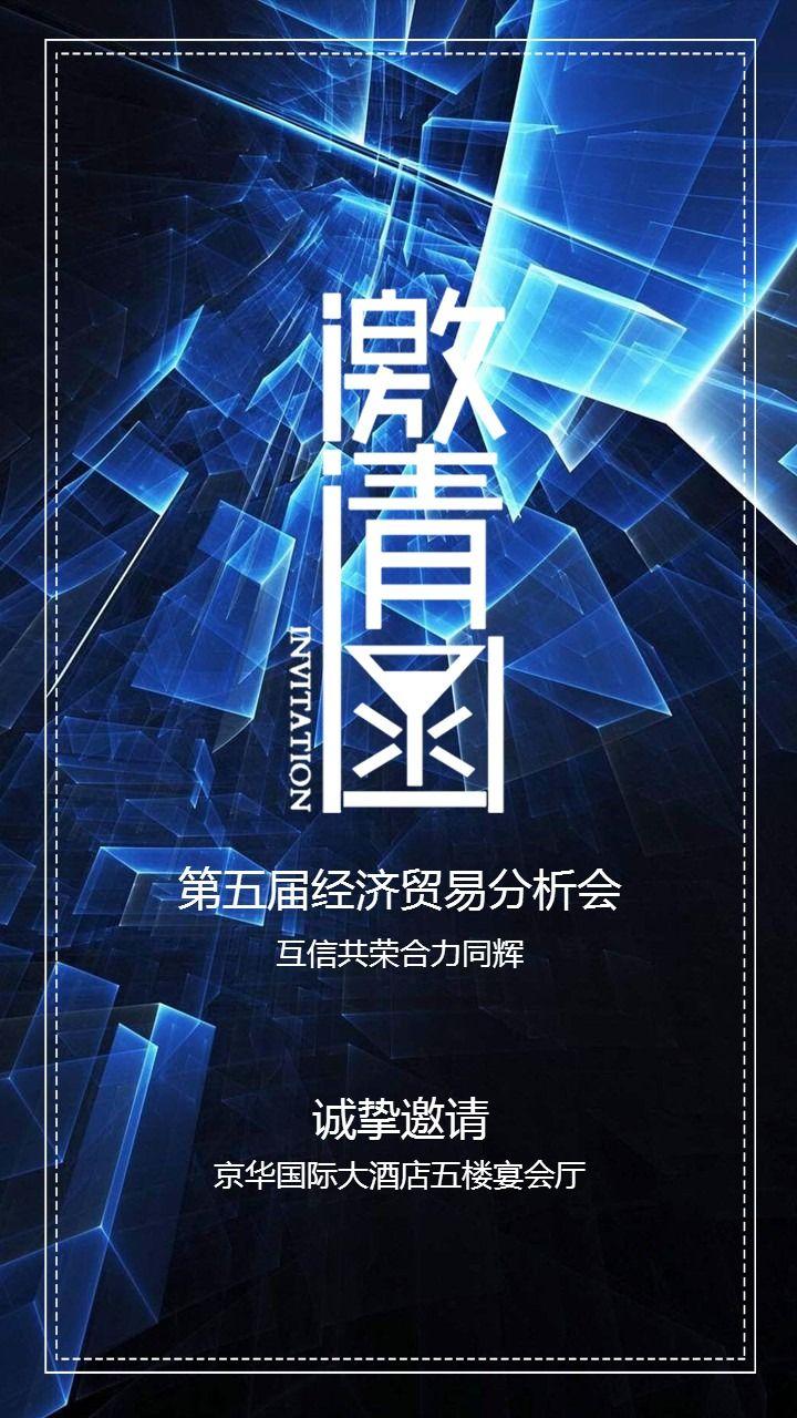 蓝色商务科技会议邀请函