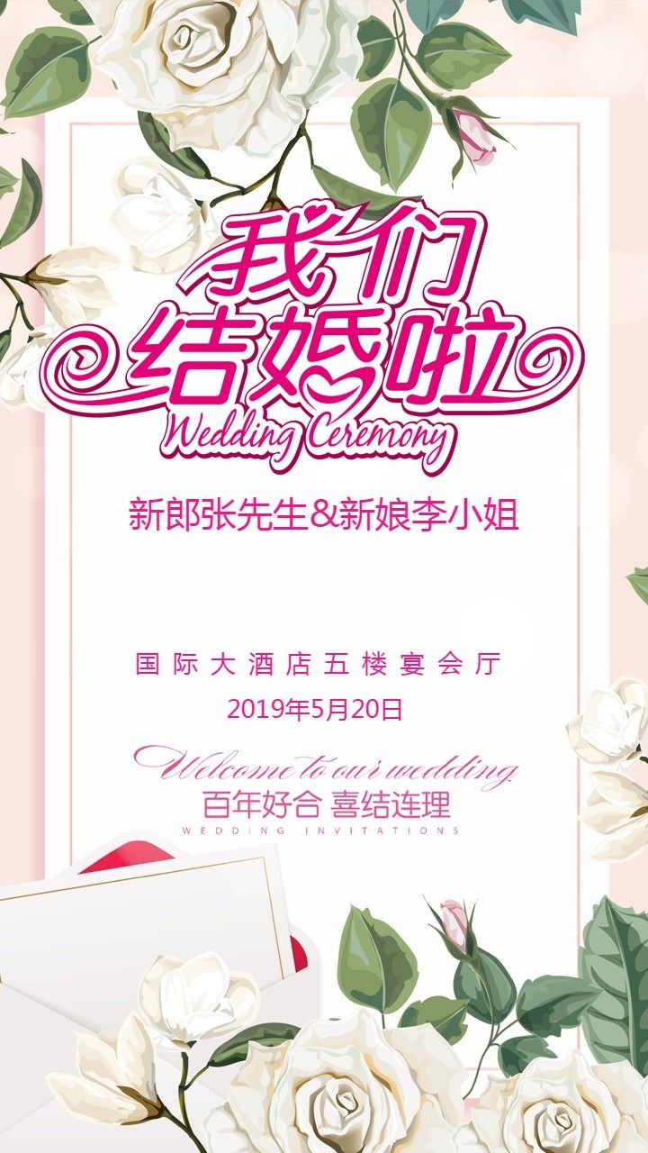 唯美简约婚礼请柬婚宴邀请函海报