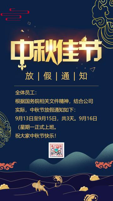 蓝色简约大气公司中秋节放假通知宣传海报