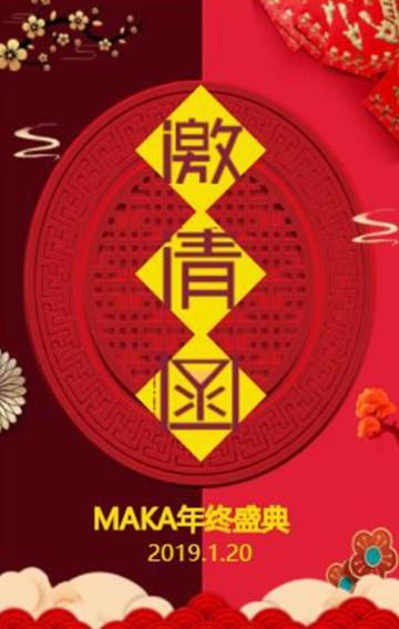中国红高端大气公司企业年会邀请函 年终盛典活动邀请函