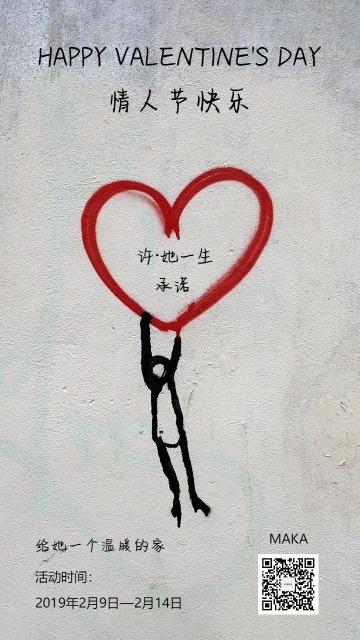 情人节白色简约手绘卡通店铺活动宣传海报