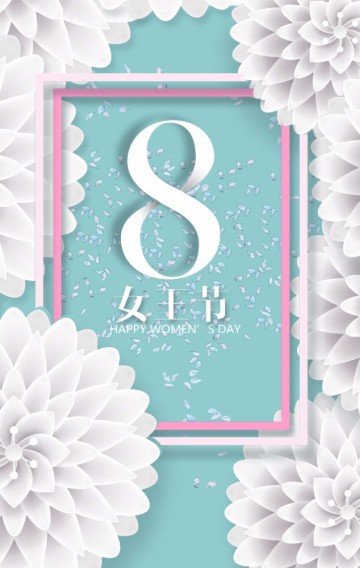 38妇女节女王节女神节花店促销