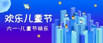 六一儿童节时尚酷炫设计风格六一活动宣传微信公众号封面大图