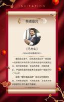 红色中国风会议会展年会邀请函H5