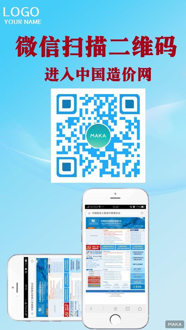 中国造价网宣传海报设计