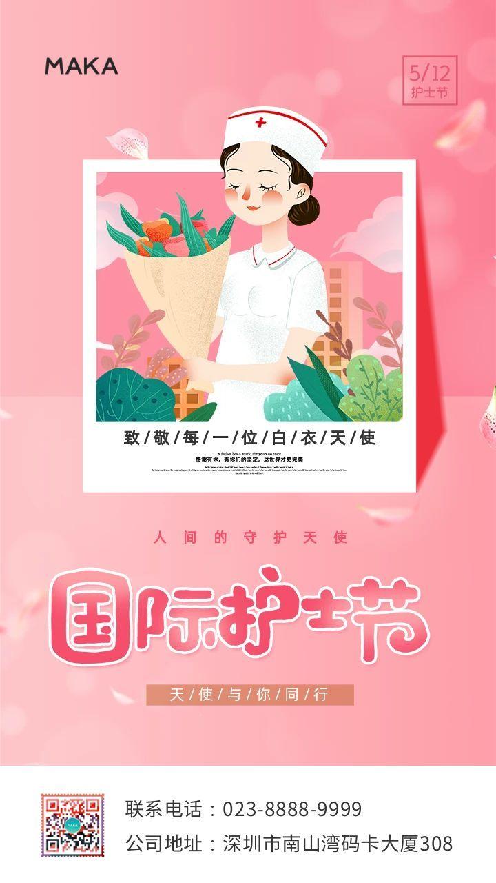 粉色简约风格国际护士节公益宣传海报