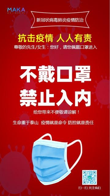 简约设计风格蓝色简洁大气企业通用宣传新冠状病毒肺炎疫情防治宣传线上办公海报模版