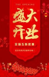 盛大开业促销模板红色喜庆中国风