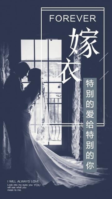 婚纱摄影记录幸福时刻手机海报