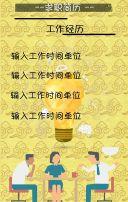 求职 简历 面试应聘求职通用模板 中国风